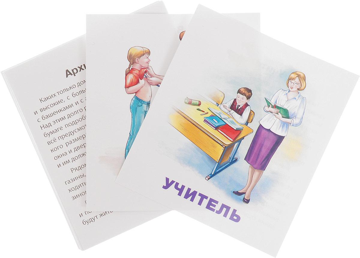 Айрис-пресс IQ-малыш Обучающие карточки Профессии