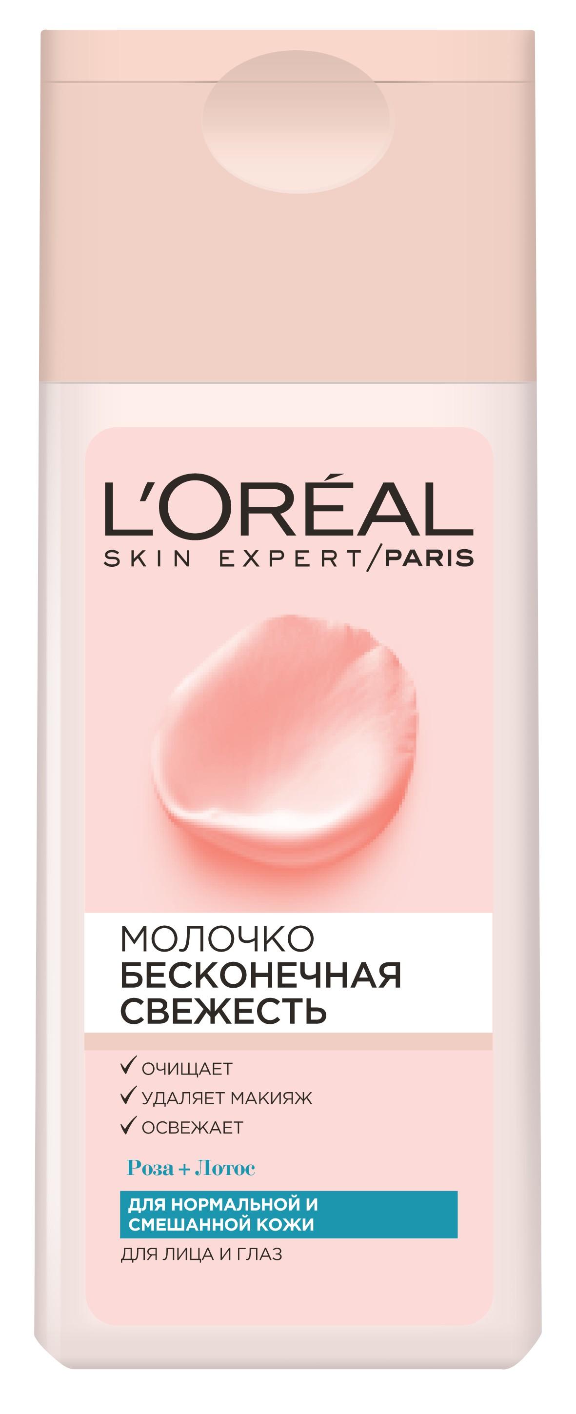 LOreal Paris Очищающее молочко Бесконечная свежесть для нормальной и смешанной кожи, 200мл, с экстрактами Розы и ЛотосаA7096200Молочко бережно очищает, успокаивает кожу, оставляя ощущение свежести и комфорта. Мгновенно: ваша кожа очищена от макияжа и загрязнений. При использовании день за днем она становится нежной, более мягкой и красивой. Тонкий цветочный аромат позволит вам получить истинное удовольствие от чувственный опыт от ухода за кожей. Содержит экстракт розы, известный своими успокаивающими свойствами и способностью уменьшать ощущение дискомфорта, и экстракт лотоса, известный своими увлажняющими и восстанавливающими свойствами.