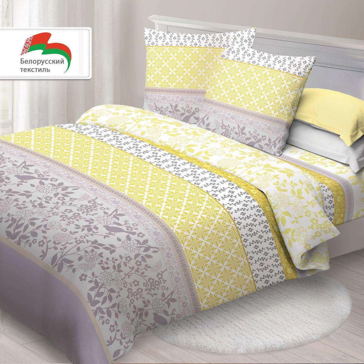 Комплект белья Спал Спалыч Эстелла, 2-спальное, наволочки 70x70, цвет: желтый91308Спал Спалыч - недорогое, но качественное постельное белье из белорусской бязи. Актуальные дизайны, авторская упаковка в сочетании с качественными материалами и приемлемой ценой - залог успеха Спал Спалыча! В ассортименте широкая линейка домашнего текстиля для всей семьи - современные дизайны современному покупателю! Ткань обработана по технологии PERFECT WAY - благодаря чему, она становится более гладкой и шелковистой. • Бязь Барановичи 100% хлопок • Плотность ткани - 125 гр/кв.м.