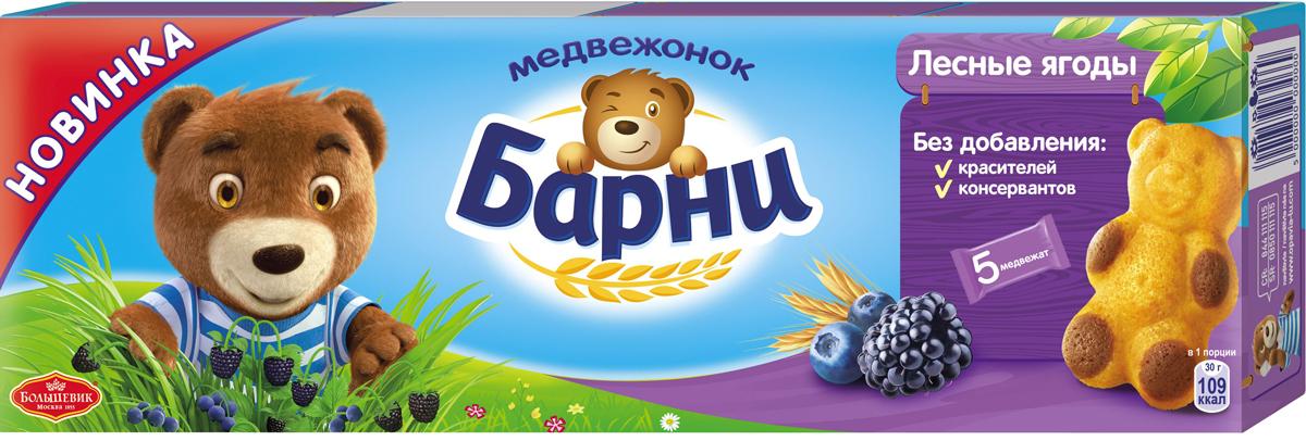 Медвежонок Барни пирожное с лесными ягодами, 150 г7622210705242Барни – популярный бренд, который продается более чем в 16 странах мира. На российском рынке бисквит Барни появился в 2007 году и сегодня это бренд №1 на рынке мягких бисквитов. Продукция Барни производится без добавления красителей и консервантов и рекомендована для питания детей от 3-х лет (подтверждено Свидетельством о государственной регистрации).
