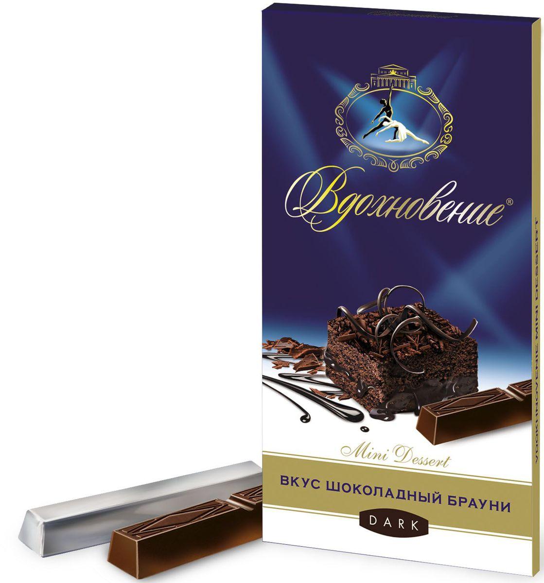 Бабаевский Вдохновение Mini Dessert вкус Шоколадный брауни темный шоколад,100 гББ14091Гордость бренда Бабаевский - высококачественный темный шоколад, созданный с использованием отборных какао бобов и какао масла.