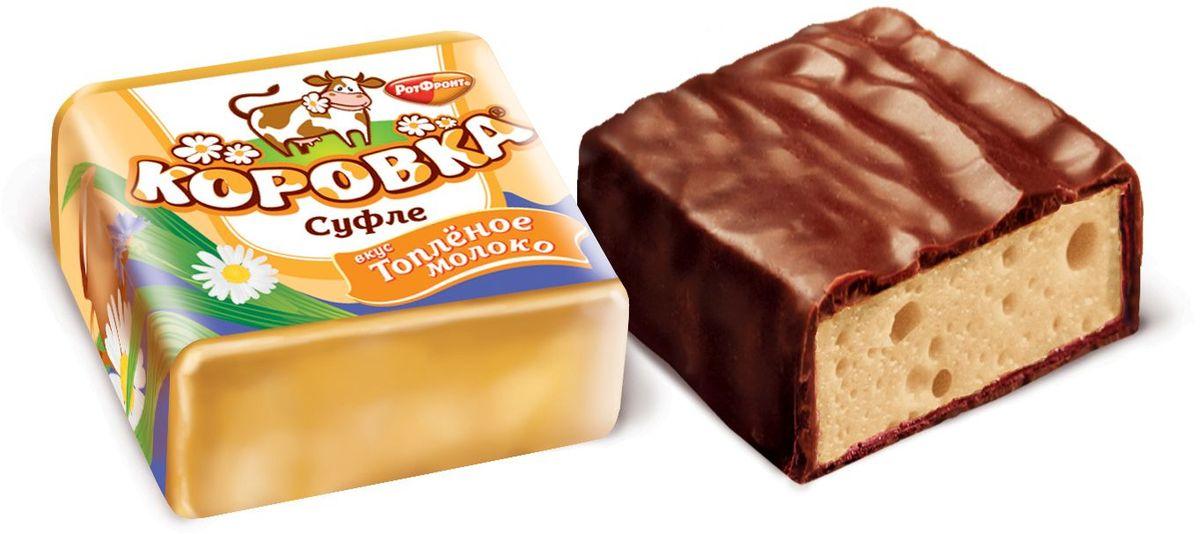 """Рот-Фронт """"Коровка"""" конфеты суфле со вкусом топленое молоко в шоколадной глазури, 225 г РФ11394"""