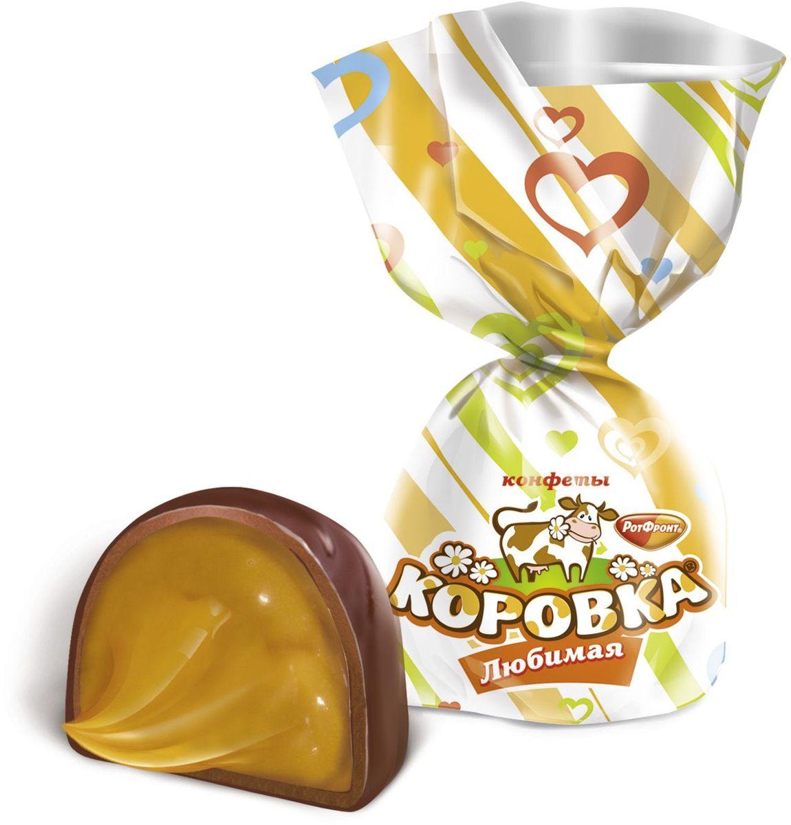 Рот-Фронт Коровка Любимая конфеты с карамельно-сливочная начинкой, покрытой шоколадной глазурью, 250 гРФ12222Знаменитые московские конфеты, напоминают Вкус Детства!