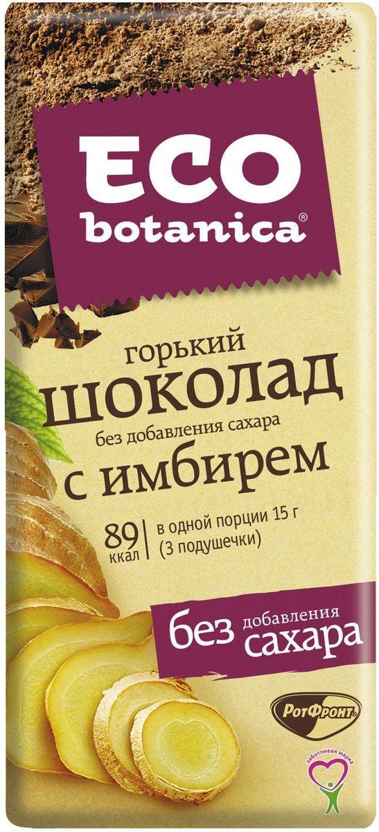 Рот-Фронт Eco-botanica горький с имбирем шоколад, 90 гРФ13104Сегодня под брендом Рот-Фронт выпускается широкий ассортимент весовой и фасованной карамели, халвы, вафель и драже