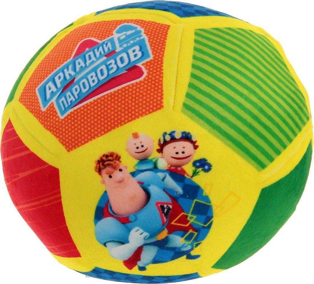 Sima-land Антистрессовая игрушка Мяч Аркадий Паровозов 1642293