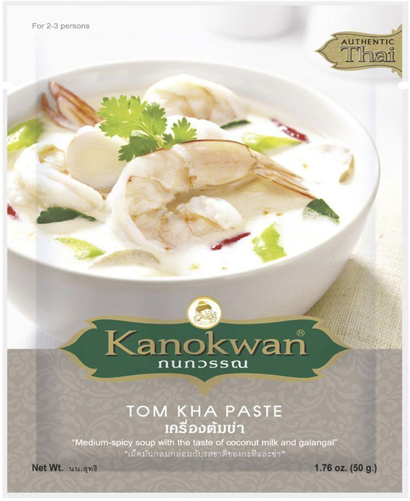 Kanokwan Паста для тайского кокосового супа том кха, 50 гKW0006010Том ям - суп, который вам подадут в лучших ресторанах Тайланда. Обычно готовится на основе курицы, кусочков свинины с добавлением креветок или рыбы. Весь секрет его удивительного вкуса и аромата - уникальный набор специй, который очень сложно собрать самостоятельно. Однако с помощью всего одного пакетика Пасты для тайского супа том ям эта проблема будет решена, и вы сможете угостить близких людей чудом тайского кулинарного искусства. Количество порций, которое получается на выходе из одного пакетика, зависит от вкусовых предпочтений: если вы хотите, чтобы вкус блюда получился более острым и насыщенным, вы расходуете больше пасты, и при этом из одной упаковки получится примерно 3 порции. Если вы добавляете меньше пасты для снижения остроты, вы можете получить до 5 порций блюда!