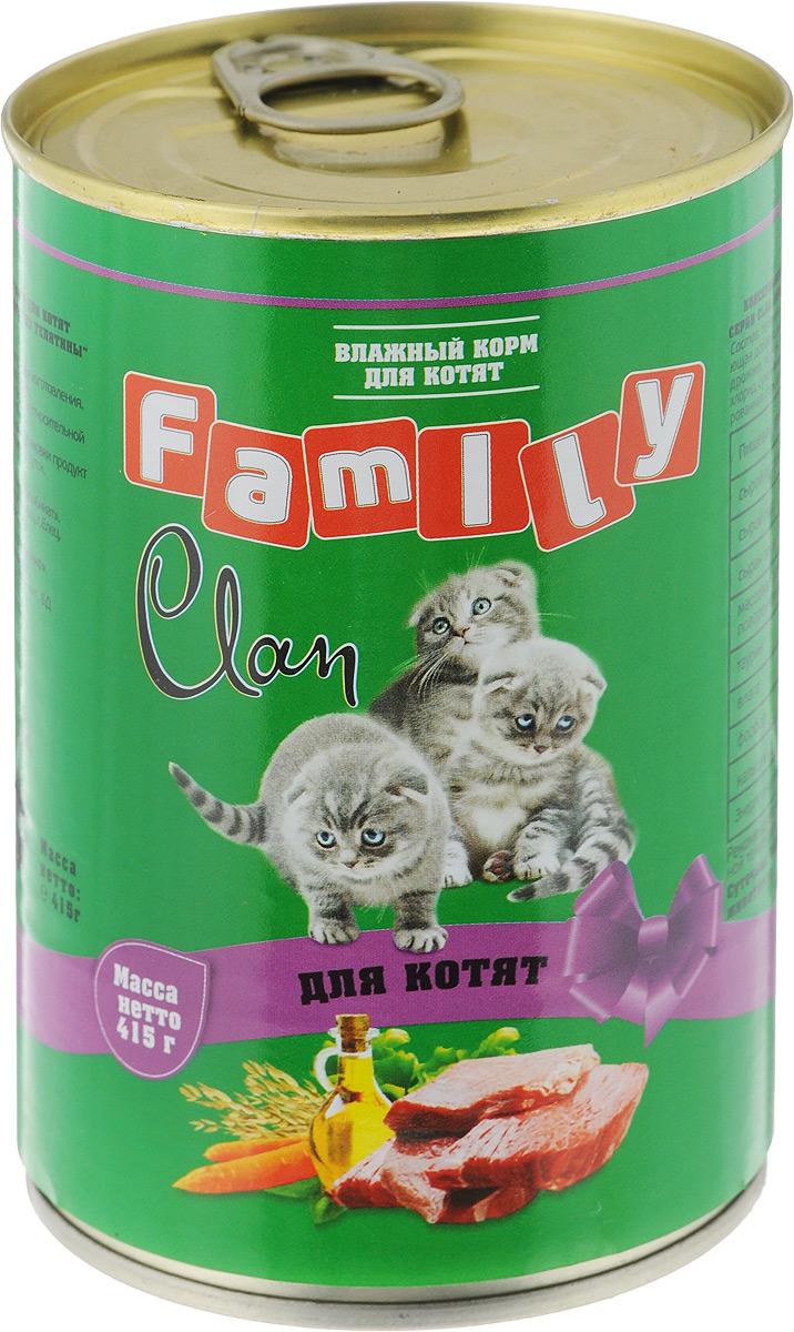 Консервы для котят Clan Family, паштет из телятины, 415 г130.1.705Полнорационный влажный корм Clan Family для каждодневного питания котят. Консервы изготовлены из высококачественного мясного сырья. У корма насыщенный вкус и сбалансированный состав. Состав: телятина и мясные субпродукты, желирующая добавка, рыбная мука, рыбий жир, сухие дрожжи, таурин, растительное масло, калия хлорид, сухой яичный желток, калия нитрат, йодированная соль, вода. Анализ: сырой протеин 8%, сырой жир 5%, сырая зола 2%, поваренная соль 0,4-0,7 г, таурин 0,2 г, фосфор 0,5 г, кальций 0,6 г. Энергетическая ценность в 100 г продукта: 77 кКал. Товар сертифицирован.