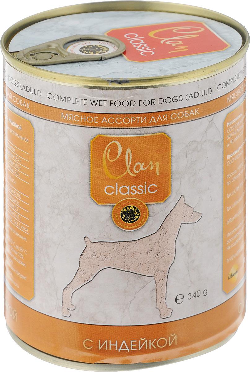 Консервы для собак Clan Classic, мясное ассорти с индейкой, 340 г130.4.042Полнорационный влажный корм Clan Classic для каждодневного питания взрослых собак. Консервы изготовлены из высококачественного мясного сырья. Для производства корма используется щадящая технология, бережно сохраняющая максимум питательных веществ и витаминов, отборное сырье и специально разработанная рецептура, которая обеспечивает продукции изысканный деликатесный вкус и ярко выраженный аромат. Состав: мясо индейки, рубец, сердце, растительное масло, йодированная соль, вода. Анализ: сырой протеин 12,9%, сырой жир 10%, сырая зола 2%, поваренная соль 0,3-0,5 г, фосфор 0,7 г, кальций 0,45 г. Энергетическая ценность в 100 г продукта: 72,5 кКал. Товар сертифицирован.