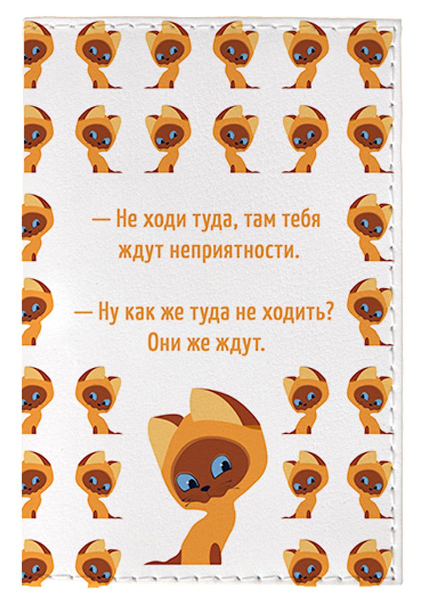 Обложка для автодокументов женская Mitya Veselkov Котенок, цвет: оранжевый. AUTO390AUTO390Качественная обложка Mitya Veselkov Котенок выполнена из натуральной кожи. Рисунок нанесён специальным образом и защищён от стирания. Изделие раскладывается пополам. В комплекте прозрачная вкладка для автодокументов.