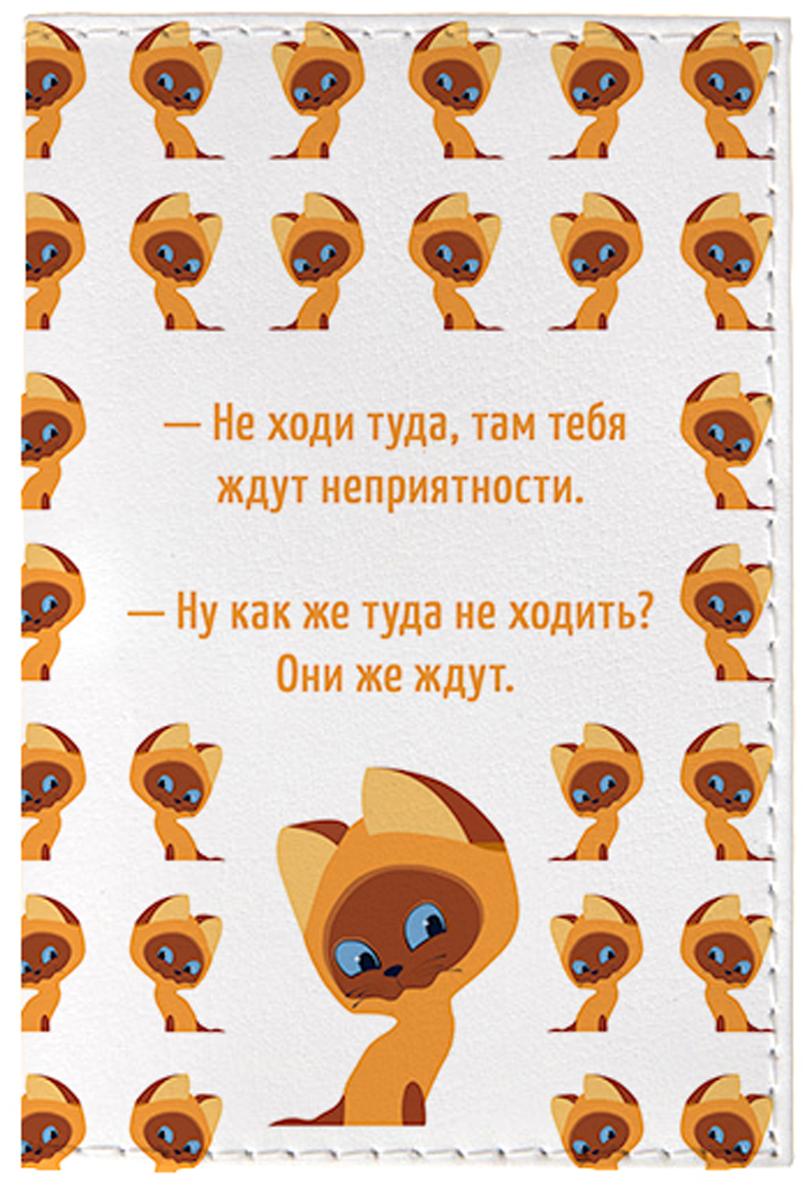 Обложка для паспорта женская Mitya Veselkov Котенок, цвет: оранжевый. OZAM414OZAM414Качественная обложка Mitya Veselkov Котенок выполнена из приятного на ощупь винила. Рисунок нанесён специальным образом и защищён от стирания. Изделие раскладывается пополам. Яркий современный дизайн, который является основной фишкой данной модели, будет радовать глаз.
