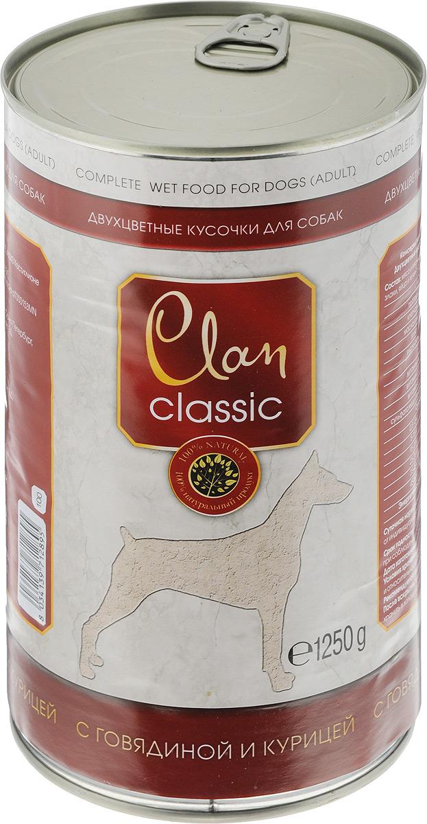 Консервы для собак Clan Classic, кусочки в соусе с говядиной и курицей, 1,25 кг130.4.001Полнорационный влажный корм Clan Classic для каждодневного питания взрослых собак. Корм в виде двухцветных кусочков для самых привередливых собак. Консервы изготовлены из высококачественного сырья. Для производства корма используется щадящая технология, бережно сохраняющая максимум питательных веществ и витаминов, отборное сырье и специально разработанная рецептура, которая обеспечивает изысканный деликатесный вкус и ярко выраженный аромат. Состав: мясо и мясные субпродукты (говядина 4%, курица 4%); злаки; яйца и яичные субпродукты; минералы, сахара. Анализ состава: протеин 5,5%; клетчатка 0,5%; масла и жиры 3,5%; зола 3%; влажность 82%. Добавки на 1 кг: витамин А - 1 310 МЕ; витамин Д3 - 160 МЕ; витамин Е - 10 мг; сульфата меди пентагидрат 7,6 мг (медь 1,9 мг). Энергетическая ценность: в 100 г. продукта - 68 кКал. Товар сертифицирован.