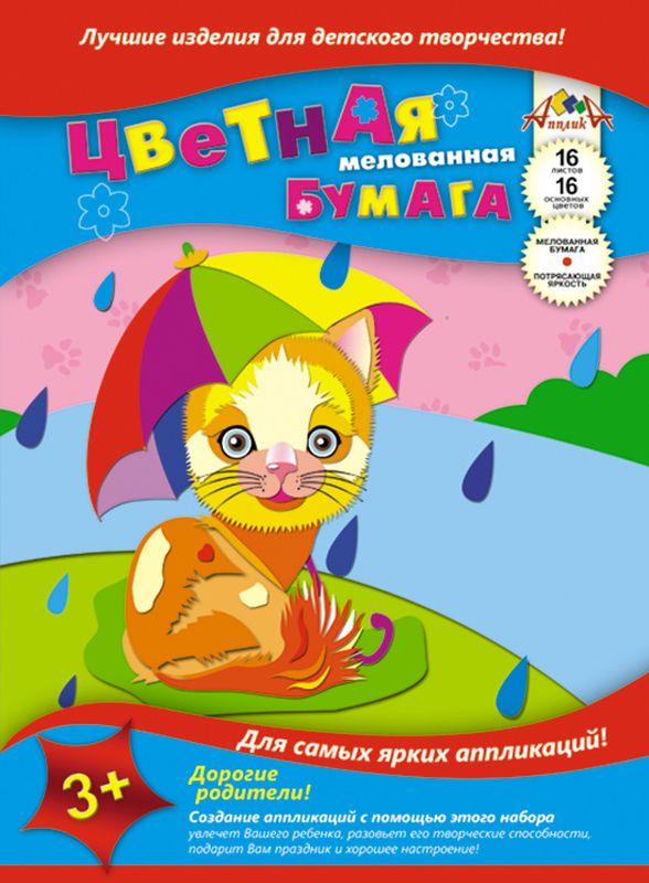 Апплика Цветная бумага мелованная Котенок с зонтом 16 листов