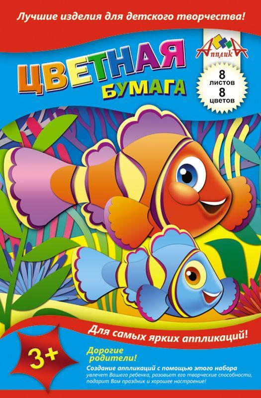 Апплика Цветная бумага Рыба-клоун 8 листовС1551-02