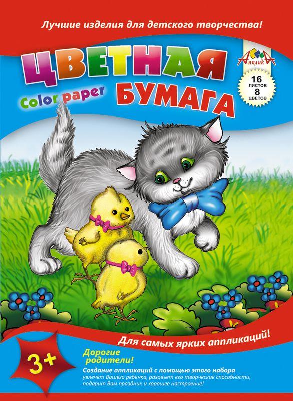 Апплика Цветная бумага Котята и цыплята 16 листов 8 цветов