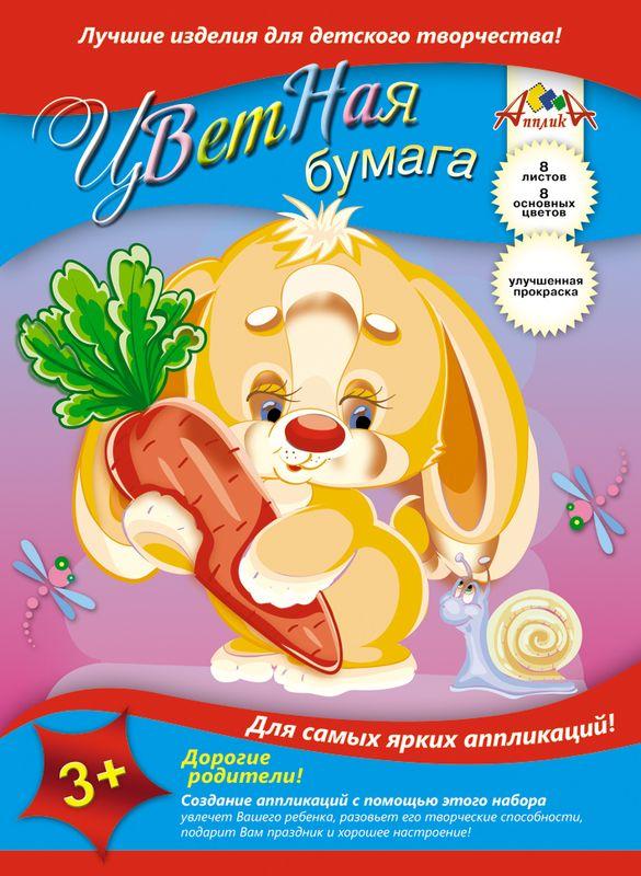 Апплика Цветная бумага Зайка с морковкой 8 листов