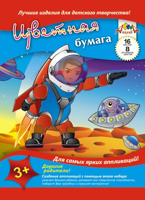 Апплика Цветная бумага Космонавт 16 листов 8 цветов