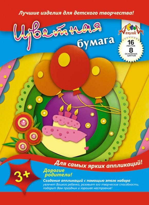 Апплика Цветная бумага Торт 16 листов 8 цветов