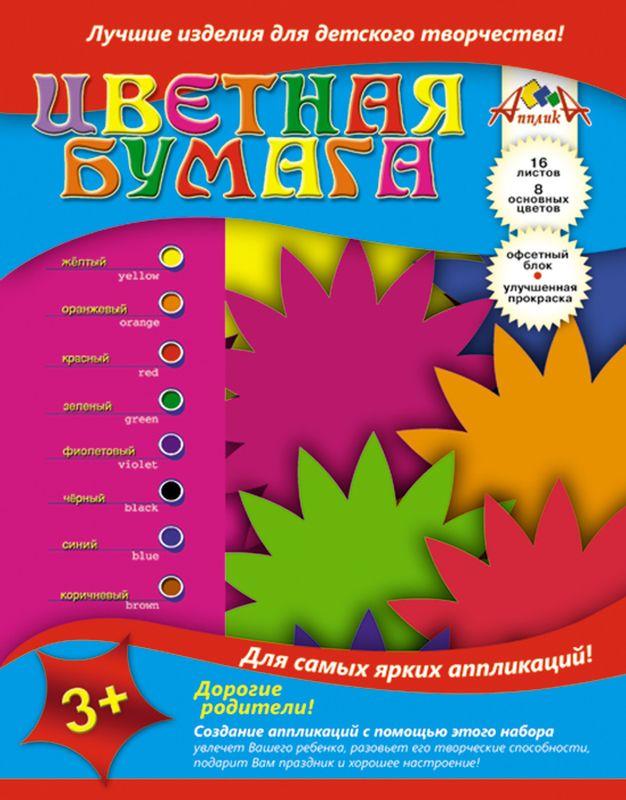 Апплика Цветная бумага офсетная Мозаика Звездочки 16 листов 8 цветов