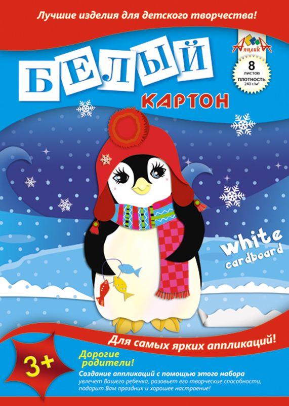 Апплика Белый картон Пингвин 8 листов