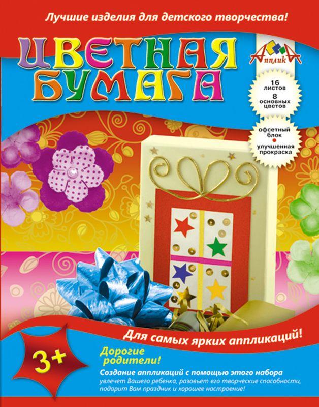 Апплика Цветная бумага офсетная Арт-декор 16 листов 8 цветовС0146-10Набор цветного картона Апплика позволит создавать всевозможные аппликации и поделки. Набор состоит из 8 листов цветного картона формата А4 8 цветов. Листы соединены скрепкой. Создание поделок из цветного картона позволяет ребенку развивать творческие способности.
