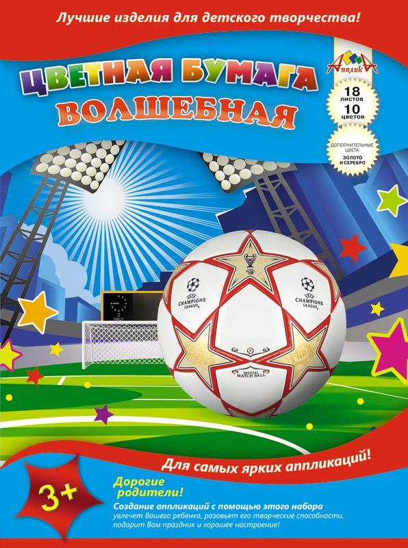 Апплика Цветная бумага Мяч 18 листов 10 цветовС0192-11