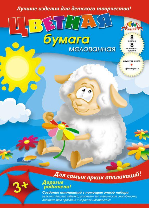 Апплика Цветная бумага двусторонняя мелованная Мечтающая овечка 8 листов