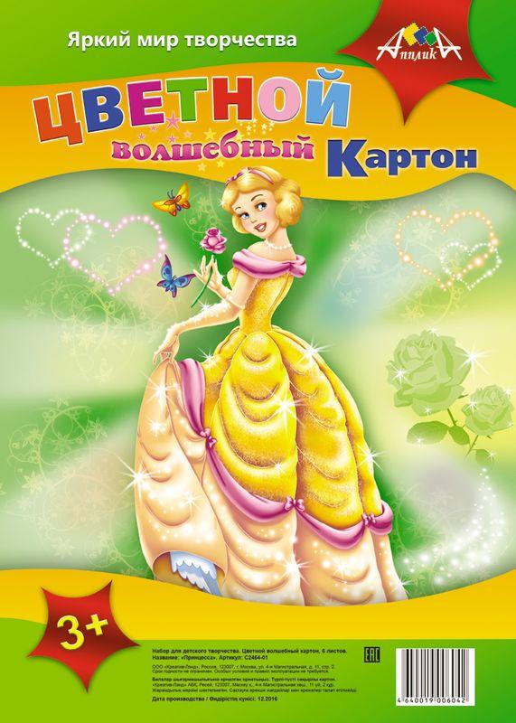 Апплика Цветной картон Волшебный Принцесса 6 листовС2464-01Цветной картон Апплика позволит ребенку раскрыть свой творческий потенциал. Создание поделок из цветного картона - это увлекательнейший процесс, способствующий развитию у ребенка фантазии и творческого мышления. Набор прекрасно подойдет для рисования, создания аппликаций, оригами, изготовления поделок из картона.
