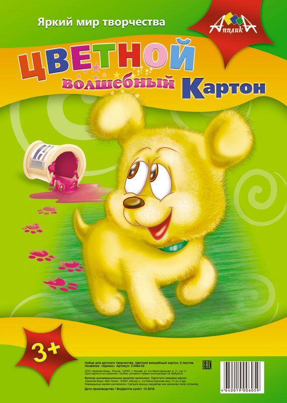 Апплика Цветной картон Щенок 6 листовС2464-02