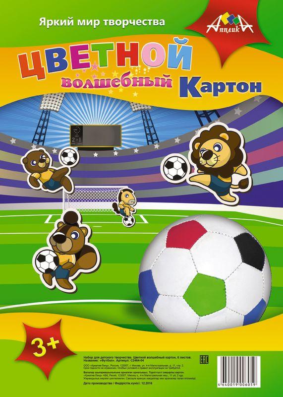 Апплика Цветной картон Волшебный Футбол 6 листов