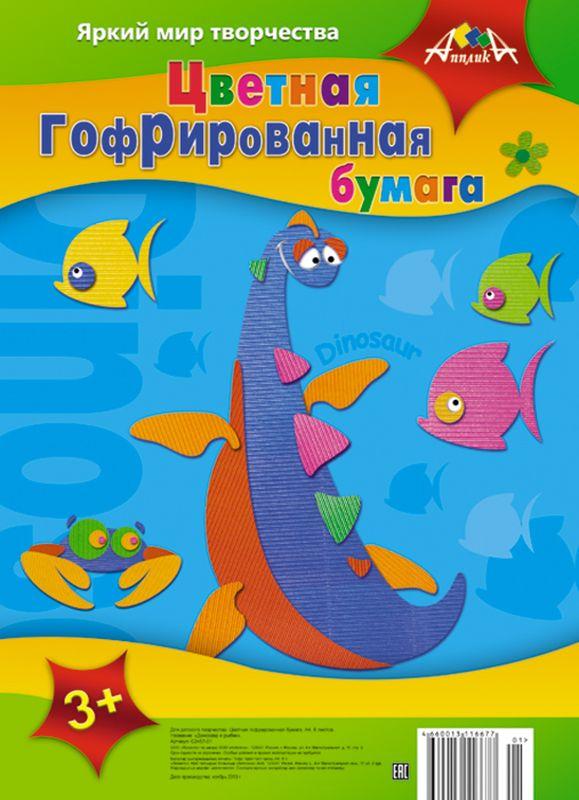 Апплика Цветная бумага гофрированная Динозавр и рыбки 8 листовС2457-01Замечательный двусторонний забавный картон для детского творчества. Качество отличное. На одной стороне сердечки на матовом цветном фоне, с другой стороны этот фон глянцевый однотонный. Цвета очень приятные