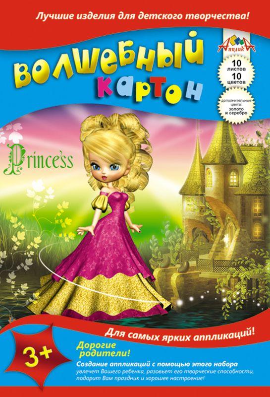 Апплика Цветной картон Принцесса на лугу 10 листовС0010-11