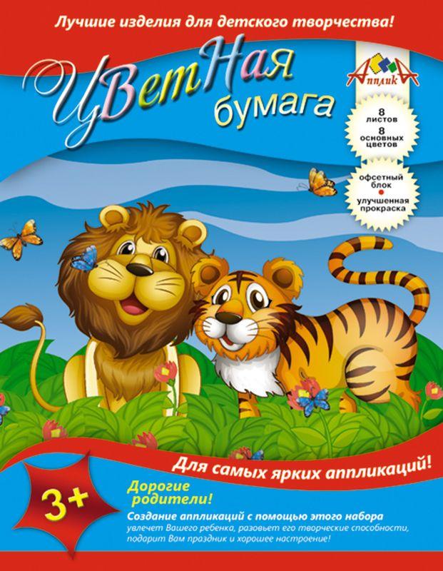 Апплика Цветная бумага Лев и тигр 8 листов