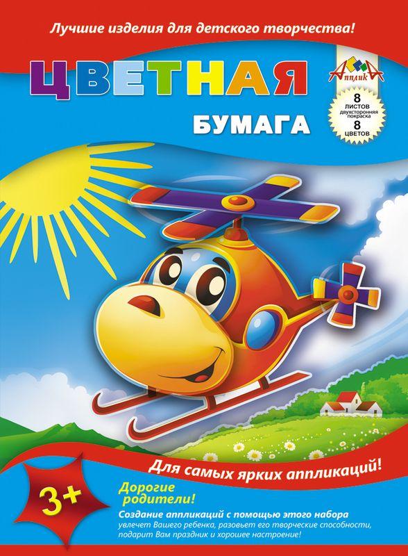 Апплика Цветная бумага двусторонняя Вертолет 8 листов