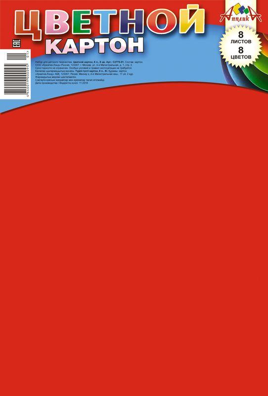 Апплика Цветной картон 8 листов