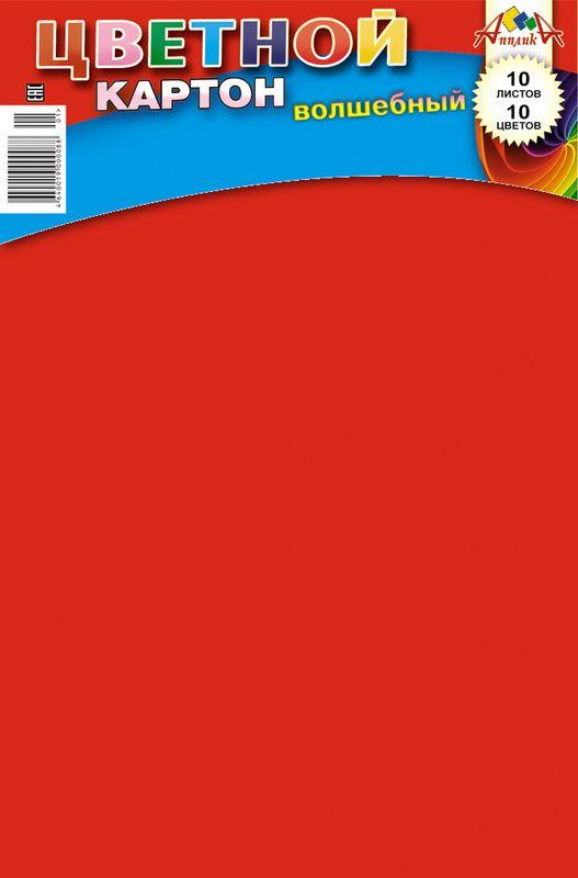 Апплика Цветной картон 10 листовС2769-01