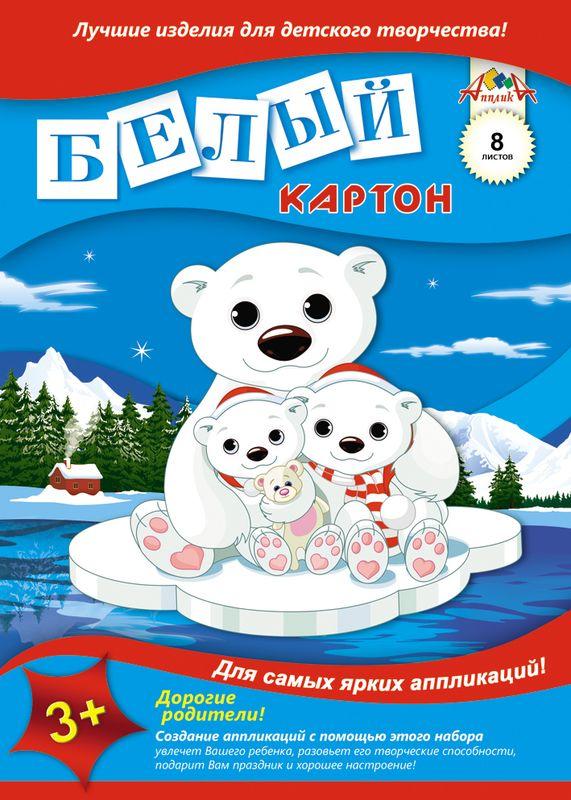 Апплика Белый картон Белые мишки на льдине 8 листовС0019-22Белый картон Апплика позволит вашему ребенку создавать всевозможные аппликации и поделки. Создание поделок из картона поможет ребенку в развитии творческих способностей, кроме того, это увлекательный досуг.