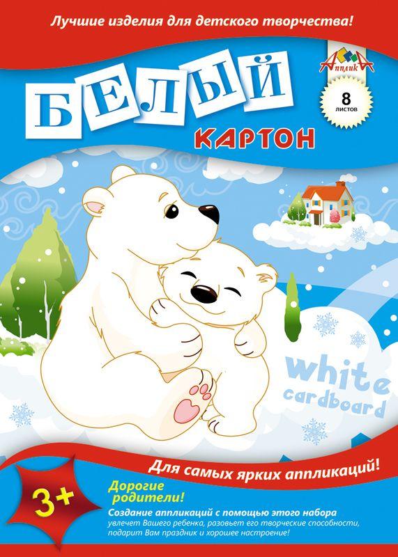 Апплика Белый картон Белые мишки 8 листовС0019-17Белый картон Апплика позволит вашему ребенку создавать всевозможные аппликации и поделки. Создание поделок из картона поможет ребенку в развитии творческих способностей, кроме того, это увлекательный досуг.