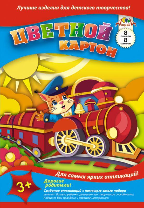Апплика Цветной картон Кот-машинист 8 листовС0003-23