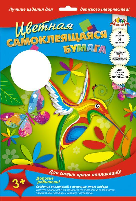 Апплика Цветная бумага самоклеящаяся Колибри 8 листовС0588-03Замечательный двусторонний забавный картон для детского творчества. Качество отличное. На одной стороне полоски на матовом цветном фоне, с другой стороны этот фон глянцевый однотонный. Цвета очень приятные