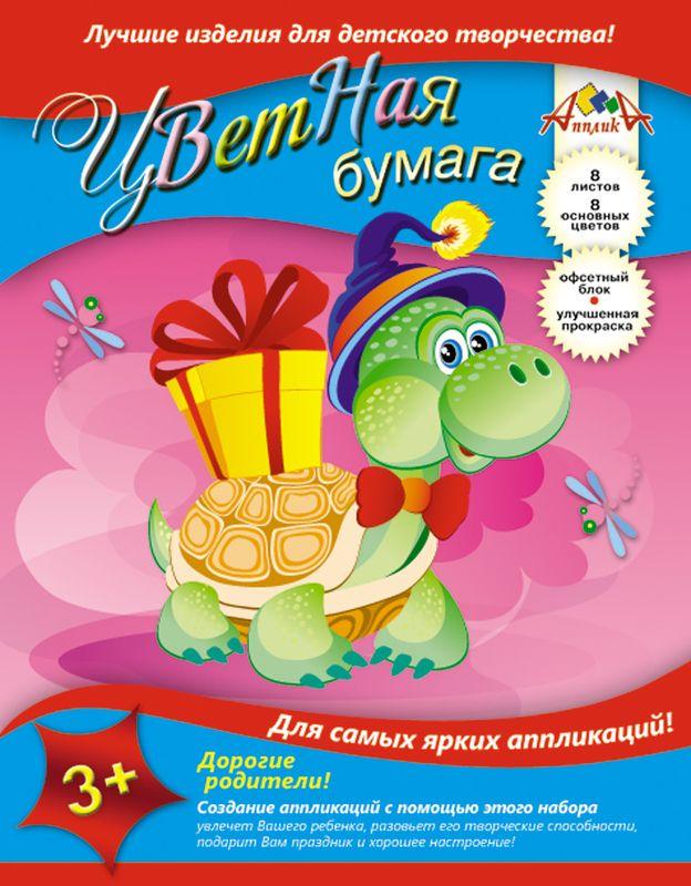 Апплика Цветная бумага Черепашка с подарком 8 листов