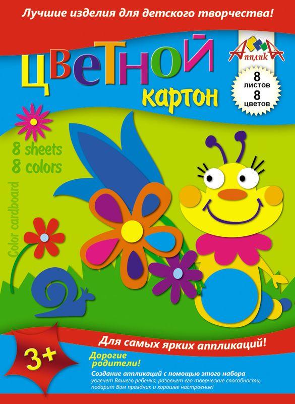 Апплика Цветной картон Веселая гусеница 8 листов
