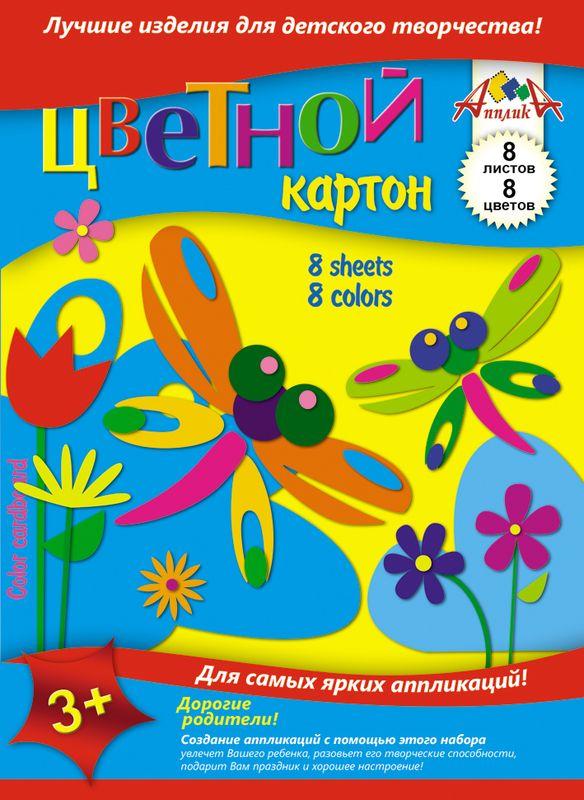 Апплика Цветной картон Стрекозки 8 листов