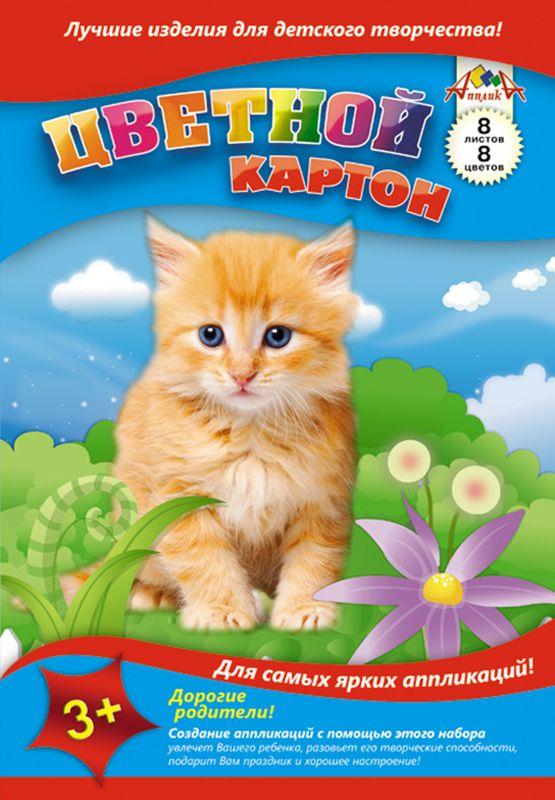 Апплика Цветной картон Котенок 8 листовС0003-25