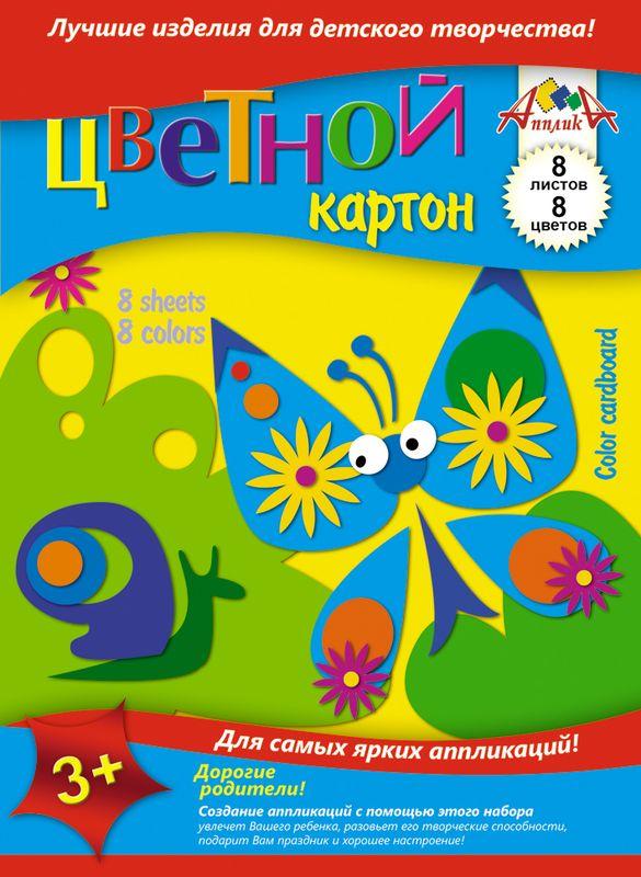 Апплика Цветной картон Бабочка и улитка 8 листовС0011-11