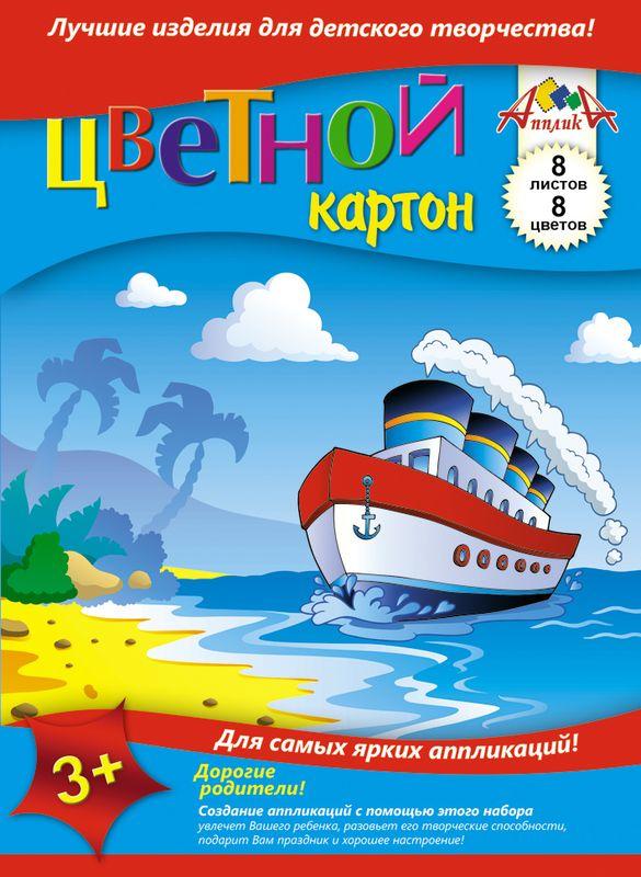 Апплика Цветной картон Белый пароход 8 листов