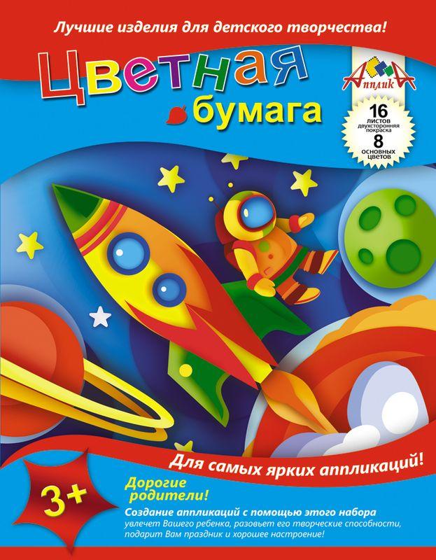 Апплика Цветная бумага двусторонняя Ракета 16 листов 8 цветов