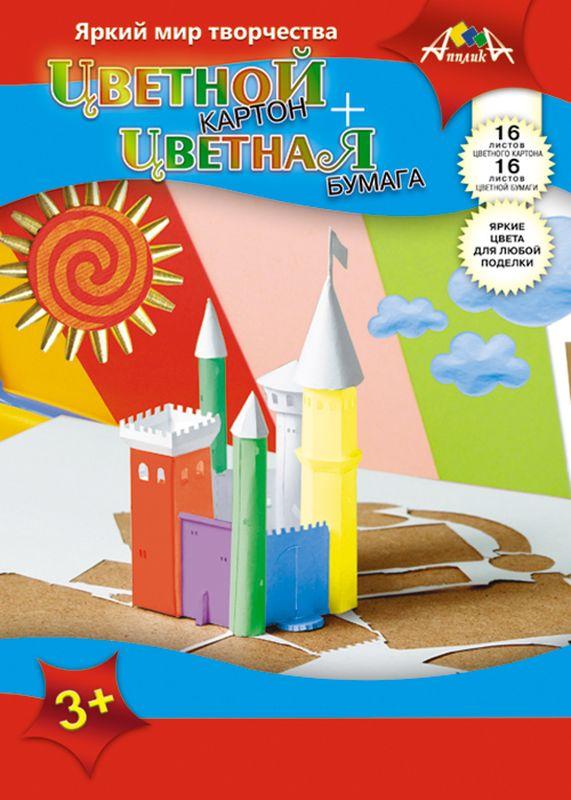 Апплика Набор цветного картона и цветной бумаги Замок 32 листаС2622-01