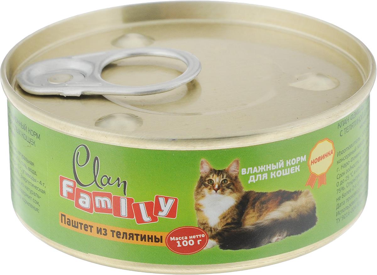 Консервы для взрослых кошек Clan Family, паштет из телятины, 100 г. 130.504130.504Clan Family - влажный корм для каждодневного питания взрослых кошек. Консервы изготовлены из высококачественного мясного сырья. Для производства корма используется щадящая технология, бережно сохраняющая максимум питательных веществ и витаминов, отборное сырье и специально разработанная рецептура, которая обеспечивает продукции изысканный деликатесный вкус и ярко выраженный аромат. Товар сертифицирован.