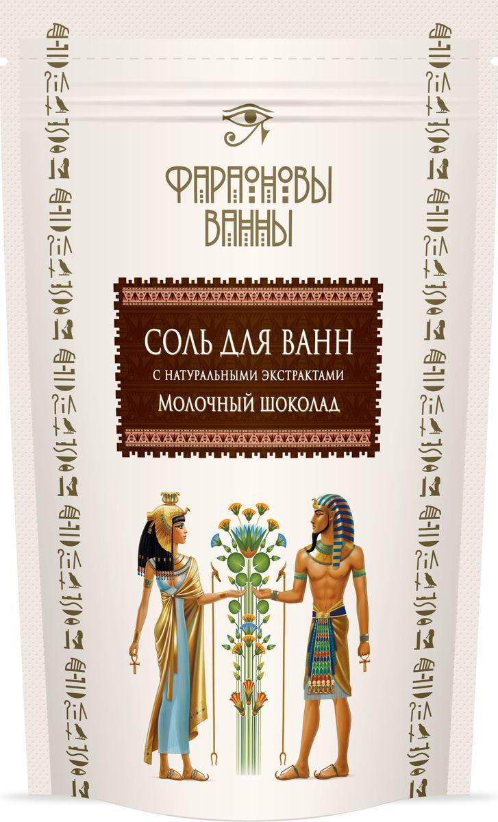 Фараоновы Ванны Соль для ванн с маслом какао Молочный шоколад 0,5 кг4630018880217Ванны с солью древнего моря – это неиссякаемый источник здоровья, красоты и удовольствия, приносящий великолепное самочувствие и расположение духа. В объятиях теплой ароматной ванны, организм восполняет дефицит микроэлементов, освобождается от токсинов, отеков, стрессов и усталости, снимается мышечное напряжение. Кристаллы соли содержат комплекс минеральных и биологически активных веществ, проникающих через кожу во время принятия ванн и оказывающих благотворное воздействие на все системы организма, исцеляя и омолаживая его. Аромат шоколада благоприятно действует на эмоциональное состояние: успокаивает нервную систему, повышает настроение, способствует выработке гормонов счастья, помогает преодолеть стрессовые ситуации. Косметический эффект от приема ванны с солью усиливается за счет добавления экстрактов череды и зародышей пшеницы. Экстракт череды прекрасно очищает кожу, снимает раздражение и воспаление, уменьшает угревую сыпь. Экстракт зародышей пшеницы омолаживает источенную,...