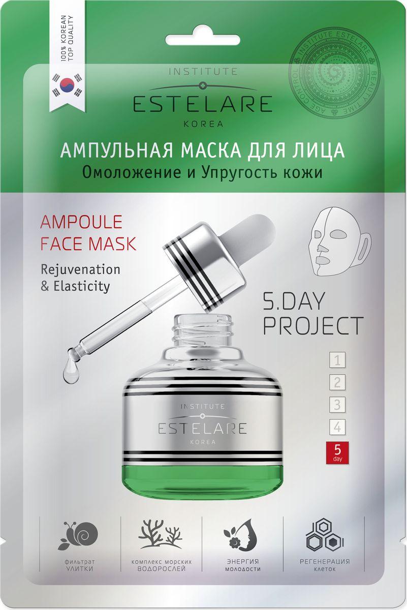 Institute Estelare Korea Ампульная маска для лица Интенсивное увлажнение и Питание 2 day8809270626932Тканевая маска, пропитанная ампульной эссенцией гиалуроновой кислоты и комплексом из 9 экстрактов, обеспечивает полноценное питание и увлажнение, разглаживает неровности кожи, повышает тонус и упругость, моделирует контуры лица. Гиалуроновая кислота регулирует уровень увлажнения в межклеточном пространстве, препятствует испарению влаги с поверхности, благодаря наночастицам удерживает влагу, как в глубоких слоях кожи, так и в роговом. Биоактивные экстракты оживляют и насыщают кожу необходимыми витаминами и микроэлементами, повышают энергетический баланс клеток, стимулируют синтез собственного коллагена и эластина. В результате применения маски пополняются резервы питательных веществ, нормализуется гидро-липидный баланс, выравнивается структура дермы, кожа лица становится нежной и подтянутой.